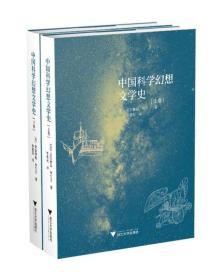 中国科学幻想文学史
