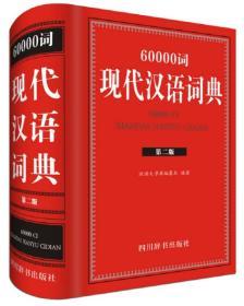 60000词现代汉语词典(第二版)