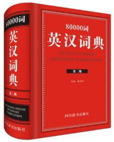 送书签yl-9787557901974-80000词英汉词典 第二版