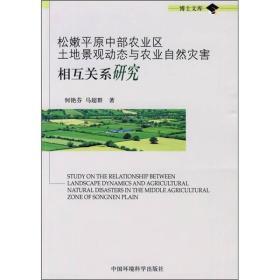 松嫩平原中部农业区土地景观动态与农业自然灾害相互关系研究