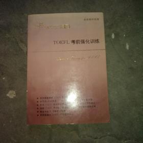 TOEFL 考前强化训练