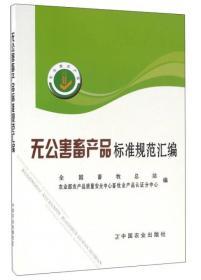 无公害畜产品标准规范汇编