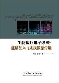 生物医疗电子系统:能量注入与无线数据传输