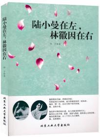 陆小曼在左,林徽因在右