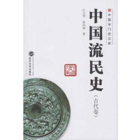 中国专门史文库:中国流民史(古代卷)武汉大学江立华9787307168503