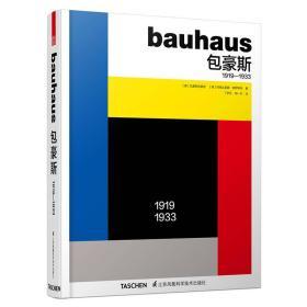 包豪斯 1919-1933(引进版权)