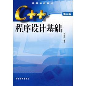 C++程序设计基础(第2版)