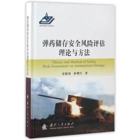 弹药储存安全风险评估理论与方法安振涛,秦翔宇