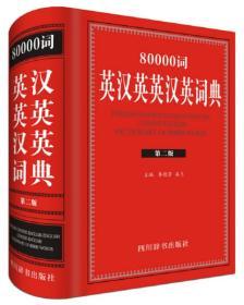 送书签yl-9787557902018-80000词 英汉英英汉英词典 第二版