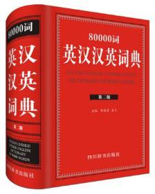 送书签yl-9787557902025-80000词 英汉汉英词典