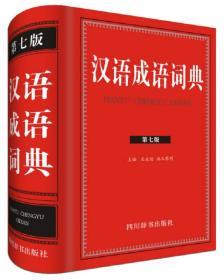 送书签yl-9787557901684-汉语成语词典 第七版