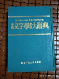中国文字学故事大辞典