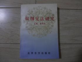 鞍纲宪法研究