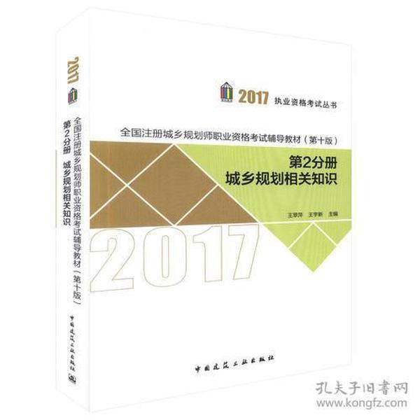 执业资格考试丛书:第2分册 城乡规划相关知识 2017全国注册城乡规划师职业资格考试辅导教材(第十版)