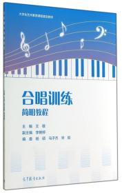 合唱训练简明教程/大学生艺术素质课程普及教材