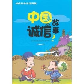 中国诚信故事(中华人民共和国文化部部长作序推荐,为中国孩子量身打造的诚信读本)