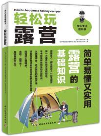 轻松玩露营 和田义弥 中国轻工业出版社 9787501990658