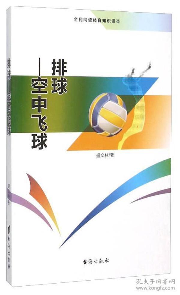 排球 空中飞球(全民阅读体育知识读本)
