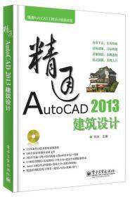 精通AutoCAD