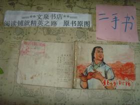 北京时间 连环画》50629-12馆藏钉孔,品如图
