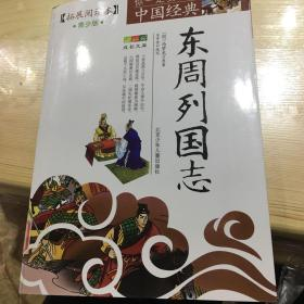 成长文库·你一定要读的中国经典:东周列国志(拓展阅读本 青少版)