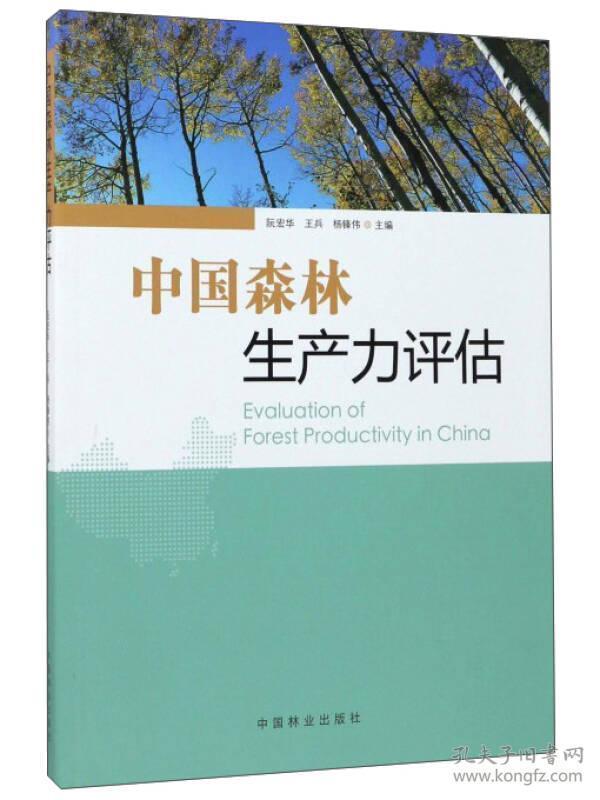 中国森林生产力评估