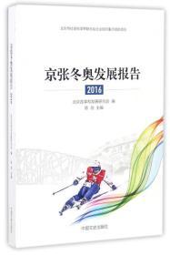 京张冬奥发展报告(2016)