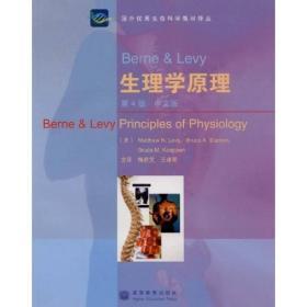 BerneLevy生理学原理(第4版)(中文版)(附光盘)