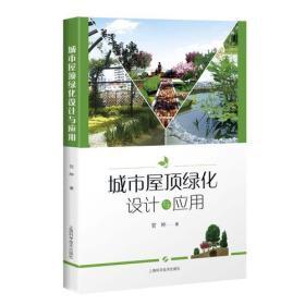 城市屋顶绿化设计与应用