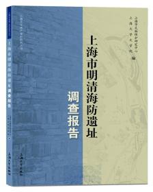 上海市明清海防遗址调查报告