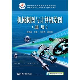 机械制图与计算机绘图(通用)/中等职业教育课程改革规划新教材