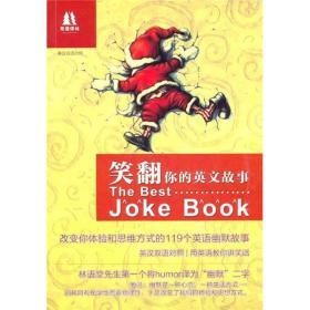笑翻你的英文故事