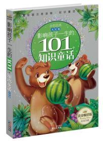 北京日报出版社 影响孩子一生的101个知识童话 水星卷 李树芬 9787805938073