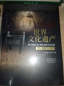 河南世界文化遗产(全新未拆封)