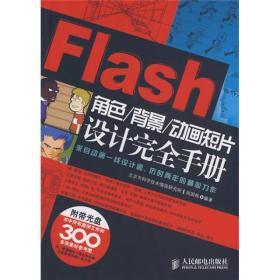 Flash角色/背景/动画短片设计完全手册