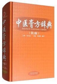 中医膏方辞典第2版