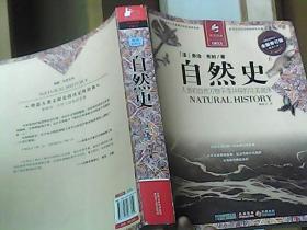 自然史:人类和自然万物平等共存的完美演绎(缩译彩图本)