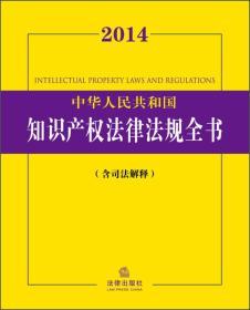 2014中华人民共和国知识产权法律法规全书(含司法解释)