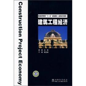 建筑工程经济 康峰 中国电力出版社 9787508383507
