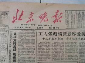北京晚报1963年11月9日 第1907期 8开四版