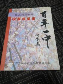 山东菏泽一中校友风采录(1903-2003)百年一中
