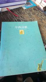 中西诗歌(2007年第3期,总第20期)【诗歌民刊】