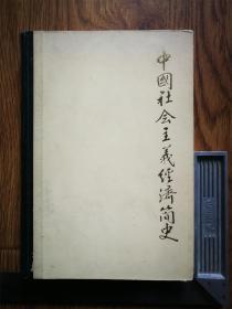 中国社会主义经济简史 1949-1983(硬精装)