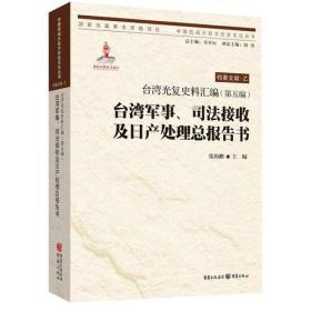 台湾光复史料汇编(第五编)·台湾军事、司法接收及日产处理总报告书