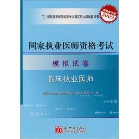 国家执业医师资格考试模拟试卷:临床执业助理医师(最新修订版2009)