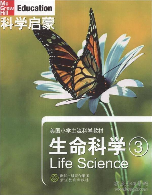 科学启蒙·美国小学主流科学教材:生命科学(3)