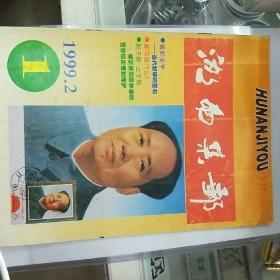 湖南集邮1999.2