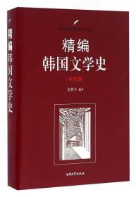 精编韩国文学史