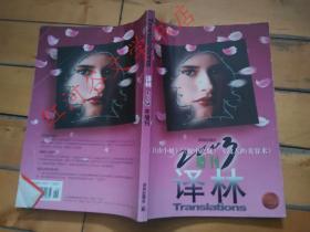 外国文学双月刊------译林2003年增刊·(收美国作家詹姆斯·格里潘多长篇小说《疑中之疑》法国作家雅尔丹《自由小姐》比利时作家阿·诺冬《敌人的美容术》印尼作家帕拉达《心灵的陷阱》)