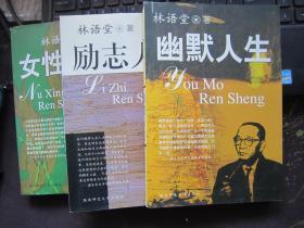 林语堂:幽默人生,励志人生,女性人生三本合售